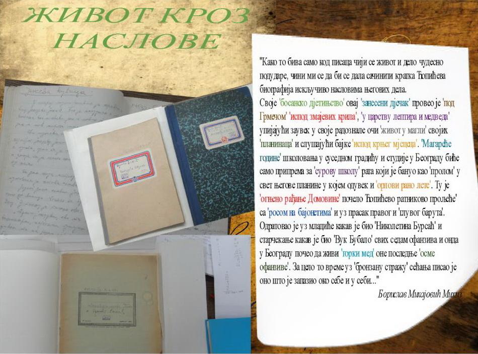 Кратка Ћопићева биографија