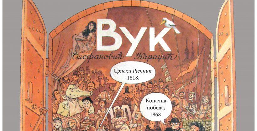 Изложба поводом 200 година од првог издања Српског рјечника Вука Стефановића Караџића
